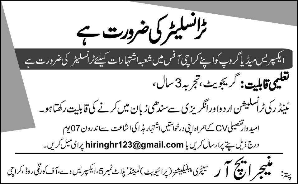 jobs in express media group Jobs in Express Media Group Karachi