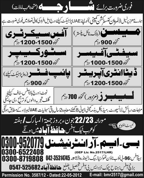jobs in sharja Mason, Secretary, Safety Officer, Data Entry Operator Jobs in Sharjah