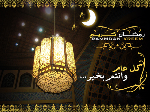 ramadan comment 02 Ramadan Kareem Arabic Wallpapers