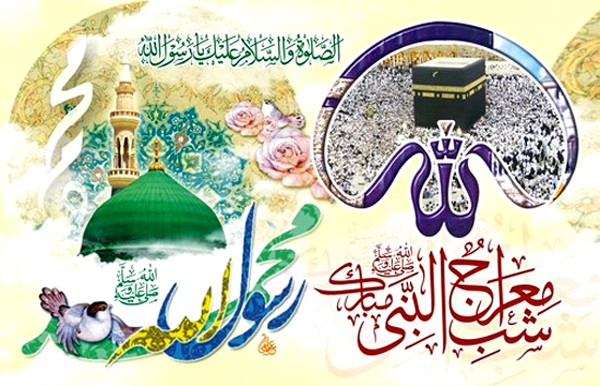shab e meraj wallpaper Shab e Meraj Wallpapers, Pictures and Introduction