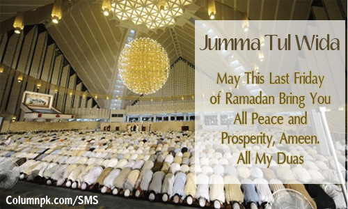 Juma tul Wida Mubarak Ramadan 2012 Pics, Jumma tul Vida Wallpapers Pictures, Images, Facebook Last Friday