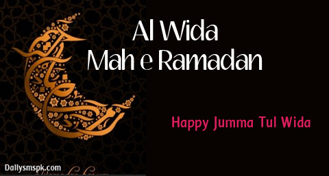 Juma tul Wida SMS Wishes Quotes, Jumma tul Vida Pics Wallpapers