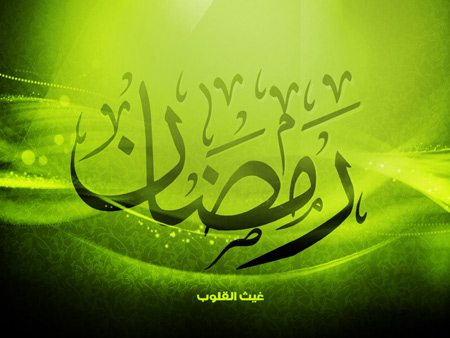 ramadan wallpaper 2012  Ramzan Mubarak SMS, Wishes English